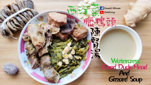 湯水篇|西洋菜臘鴨頭陳腎湯 清肺熱 (附影片)