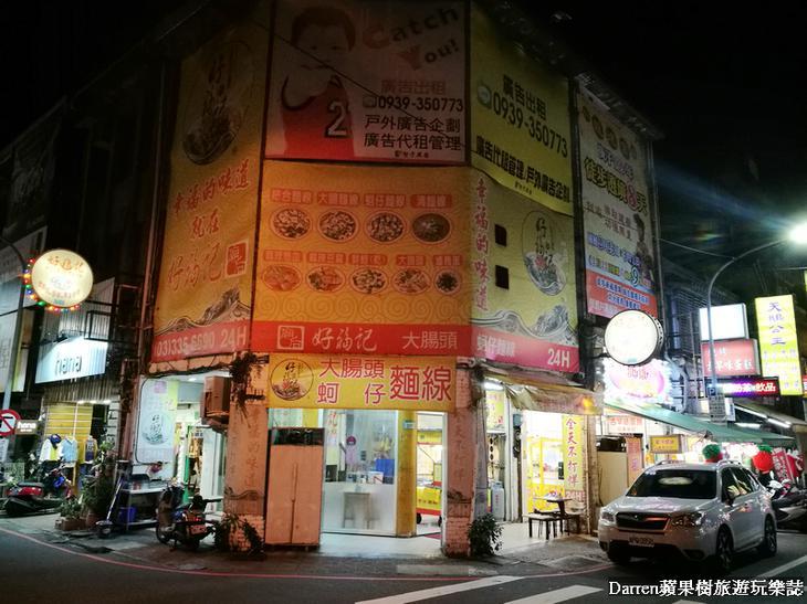 好福記專業大腸蚵仔麵線/桃園大廟後美食/桃園uber eat外送