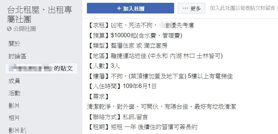(圖/翻攝自《台北租屋、出租專屬社團》臉書)