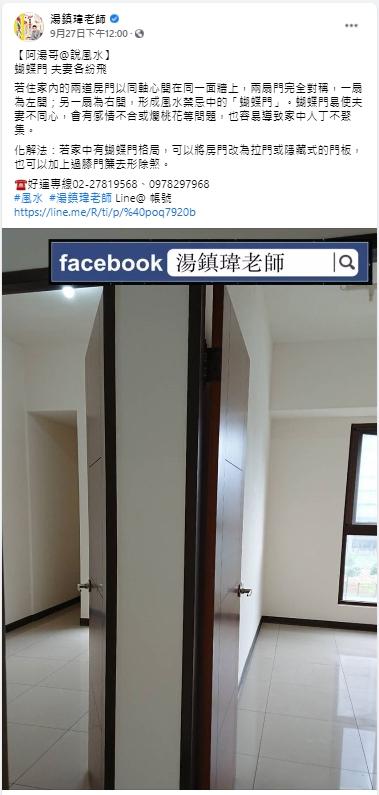 命理師湯鎮瑋提到蝴蝶門。(圖/翻攝自《湯鎮瑋老師》臉書)