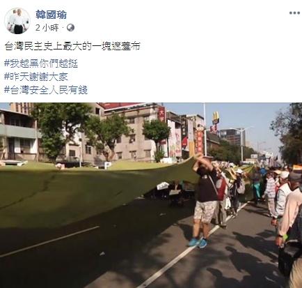 韓國瑜在臉書開酸罷韓團體,稱遊行布條是台灣民主的遮羞布。(圖/翻攝自韓國瑜臉書)
