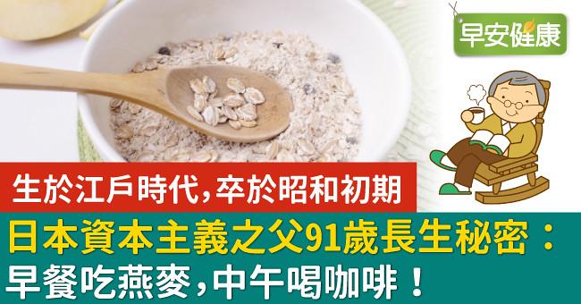 每天做伸展、常吃燕麥…「日本資本主義之父」的長壽秘訣