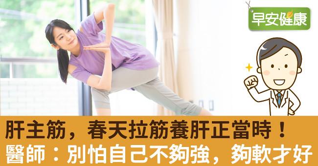 心柔軟了,才能從執著糾結中解放!藏醫3方法柔軟筋骨,身心一起回正
