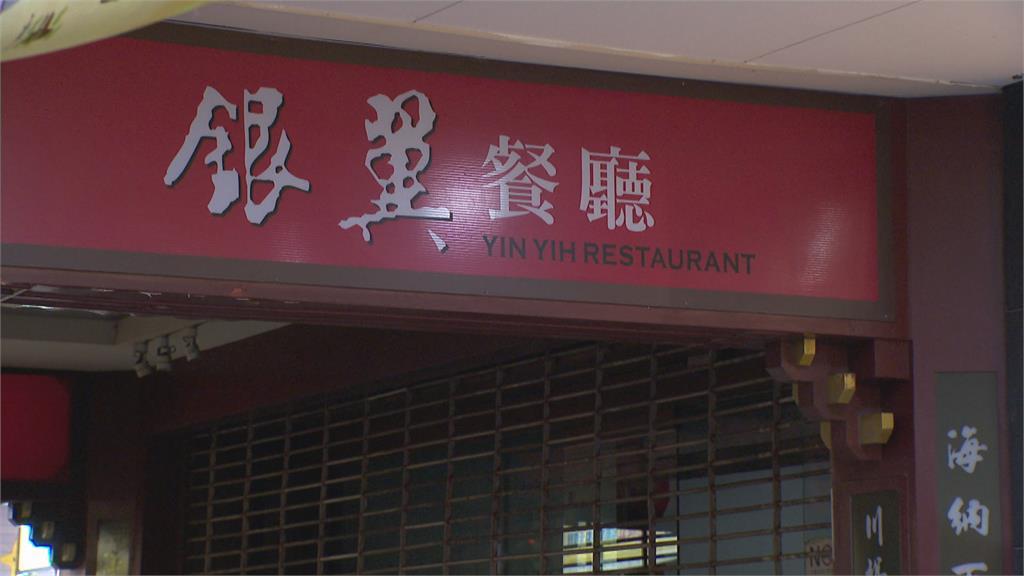 高記後又一家! 川揚料理名店「銀翼」遭爆違規使用暫停營業 - Yahoo