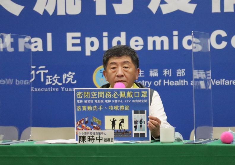 衛福部長陳時中於記者會中呼籲「防疫新生活」的重要性。中央流行疫情指揮中心提供