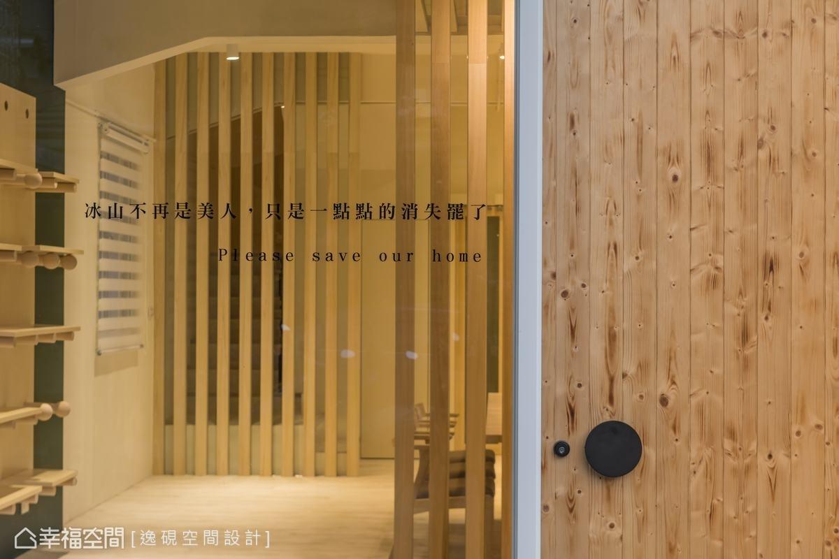 在玻璃門上貼上詼諧逗趣的文字,也開宗明義揭示環保理念。