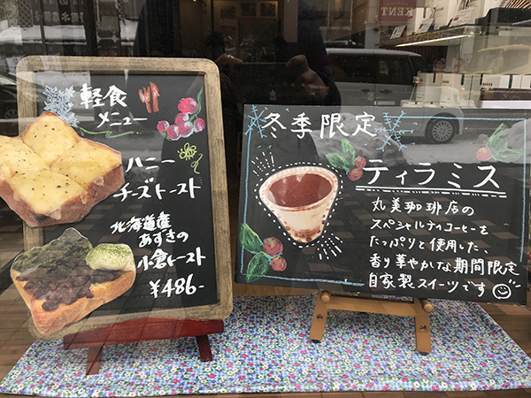 札幌丸美咖啡店