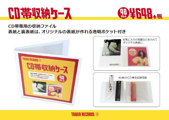 TOWER RECORDS CD帶收納本