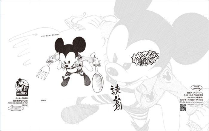 諫山創米老鼠書套封面