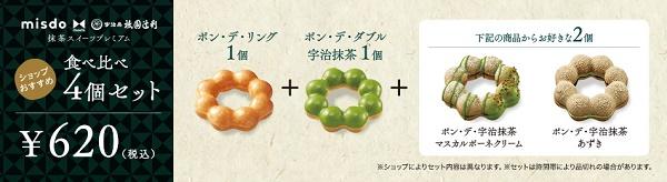 宇治抹茶系列甜點