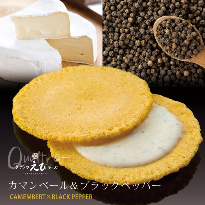 黑胡椒卡門貝爾乳酪