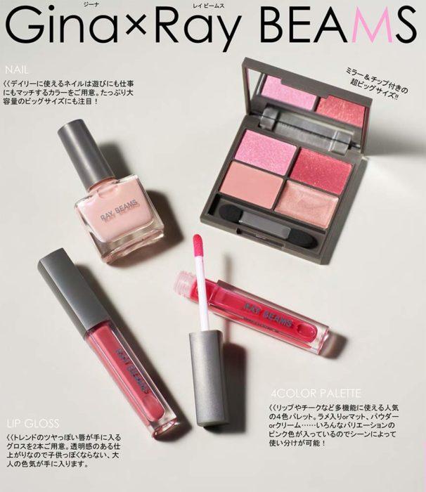 Ray BEAMS大人的粉色彩妝4件組