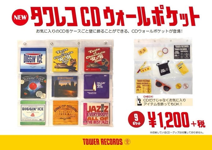 TOWER RECORDS CD吊掛展示帶
