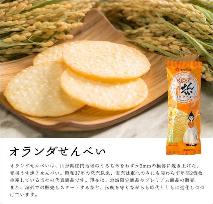 酒田米菓 薄煎餅