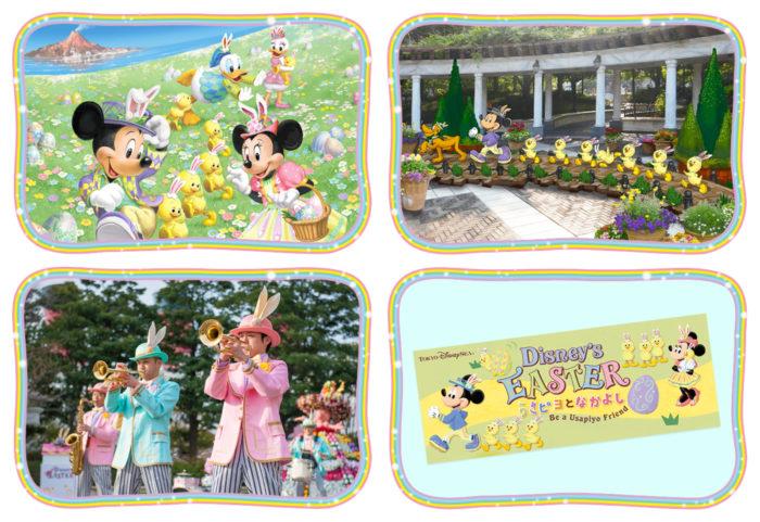 2019東京迪士尼海洋復活節活動與表演