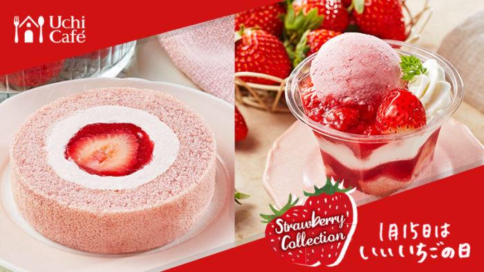LAWSON2019草莓季