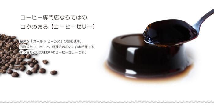 mikado咖啡凍