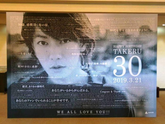 佐藤健30歲生日見面會