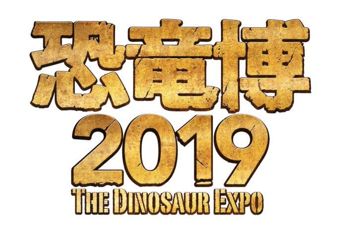 2019恐龍展