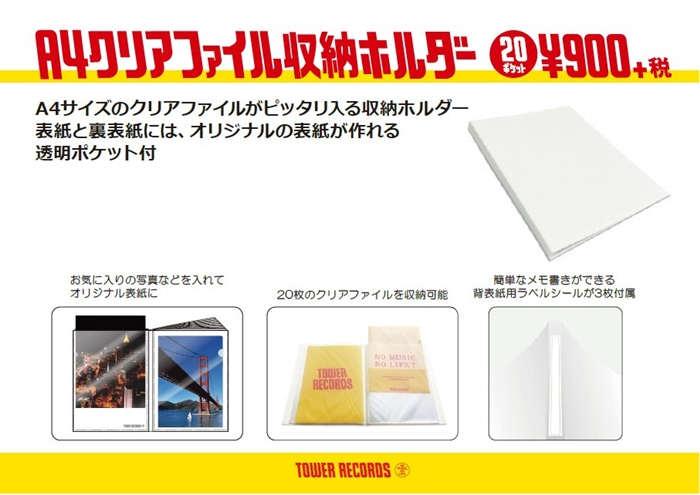 TOWER RECORDS A4・A5資料夾收納本