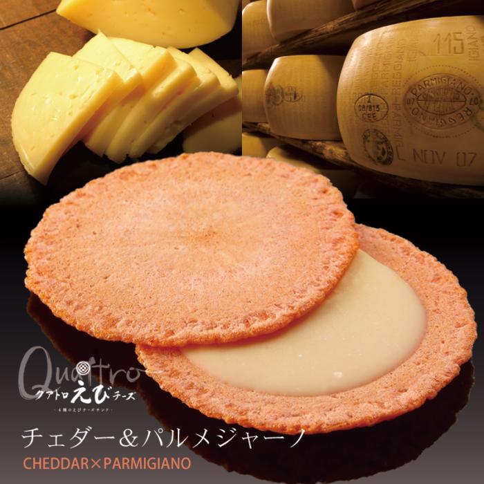 切達與帕馬森乳酪