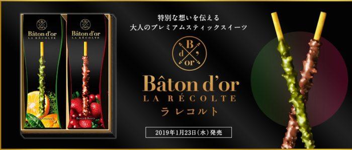 黃金之棒「Bâton d'or」