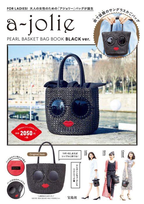 a-jolie PEARL BASKET BAG BOOK BLACK ver.