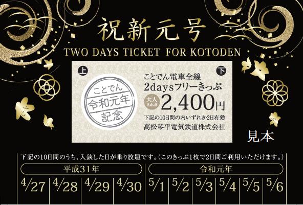 KOTODEN電車2019平成令和新年號紀念乘車券