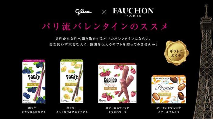 Glico×巴黎FAUCHON