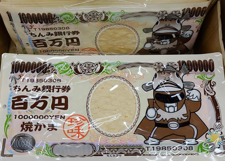 百萬圓鈔票燒烤手撕魚片100g 參考售價 90日圓(未含稅)