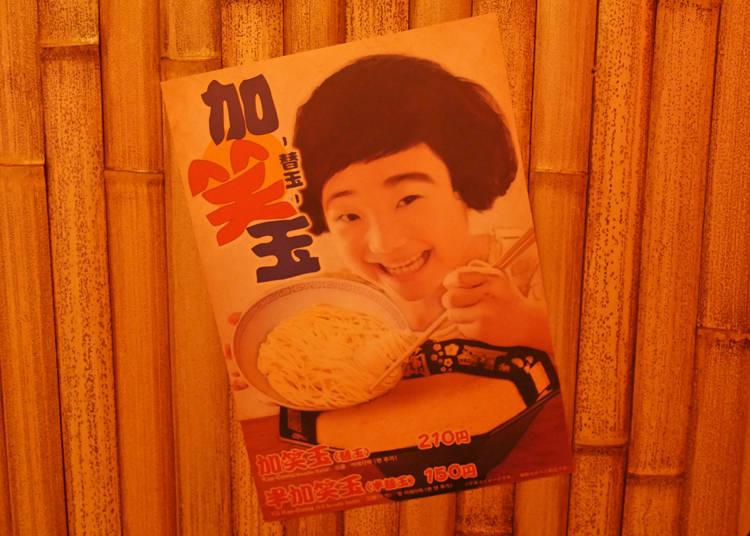 在富含吉祥開運意義的淺草六區店還特地將原本日文的加麵「替玉」改稱為「加笑玉」,希望客人吃了更多麵之後能更加笑顏常開