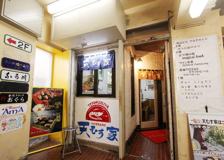各家餐廳商店招牌林立的一樓通道最前端的就是「鐮倉Haikaramusubi TENMUSUYA」的店面