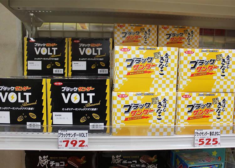 甜度較低&堅果增量的「黑雷神VOLT」(792日圓)、添加日式米果的「黑雷神香黃豆粉」(525日圓)。以上均為20個入的盒裝價格
