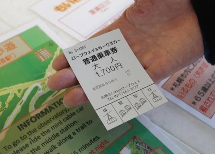 空中纜車+登山纜車的來回車票。(大人1700日圓、小學生以下850日圓)