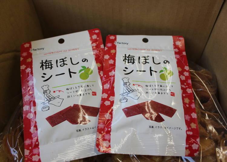 和其他類似商品不太一樣的是,這款「梅干片」的包裝十分討喜,格外引人注目 120日圓