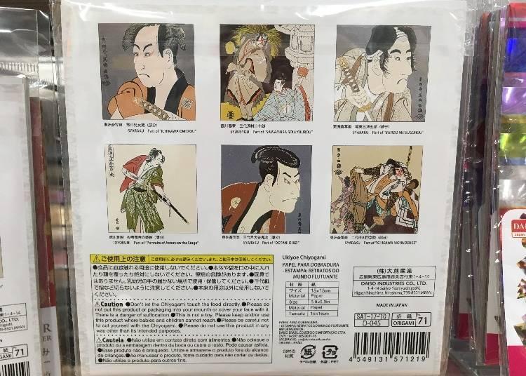 大創 浮世繪色紙(全為六種圖案)