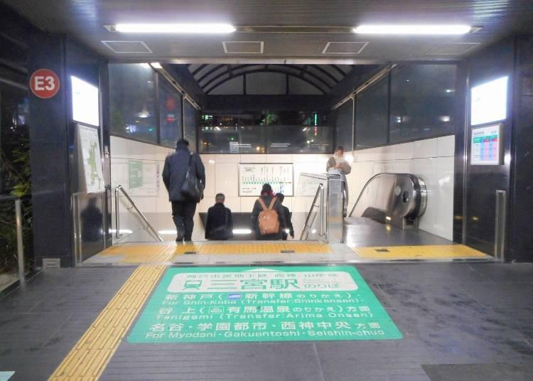 JR「三宮(三ノ宮)站」從中央口出來往北,到地下樓層的神戶市營地下鐵西神、山手線「三宮站」