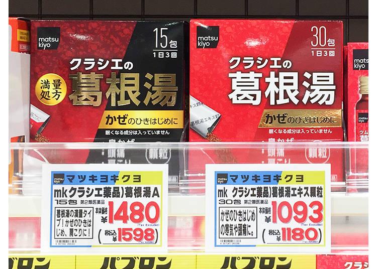 左:Matsukiyo Kracie藥品 葛根湯A Kracie(Matsukiyo クラシエ薬品 葛根湯Aクラシエ) 右:葛根湯萃取物顆粒Kracie(葛根湯エキス顆粒クラシエ)