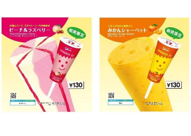"""照片左邊是2017年春夏限定的""""桃子和樹莓味"""" 右邊是""""橘子果凍"""""""