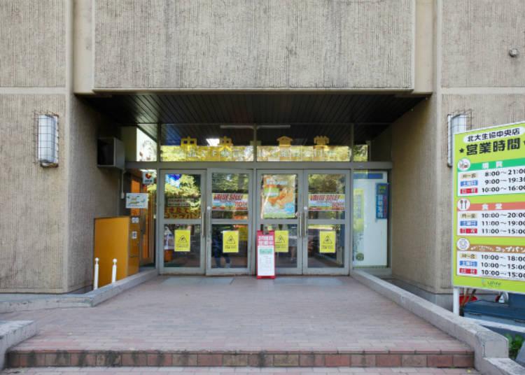 ▲中央食堂的入口。進去之後左手邊還有販售許多現烤麵包的麵包店