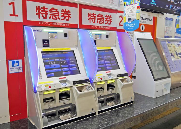 剪票口外的特級券售票發券機,旁邊就是乘車券的售票處。