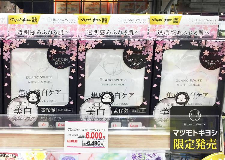 MK Naris化妝品BLANC WHITE美白面膜(MK ナリス化粧品 ブランホワイト ホワイトニングマスク)