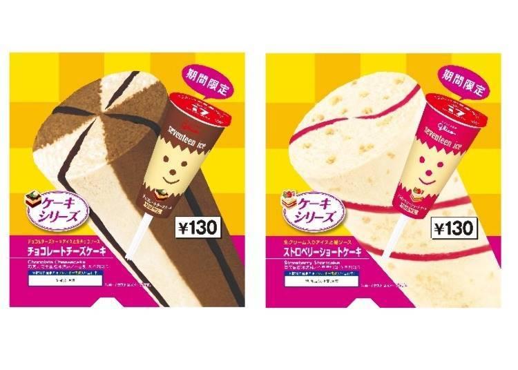 """照片左邊是2016年秋冬限定的""""巧克力芝士蛋糕味"""" 右邊是""""草莓奶油蛋糕味"""""""
