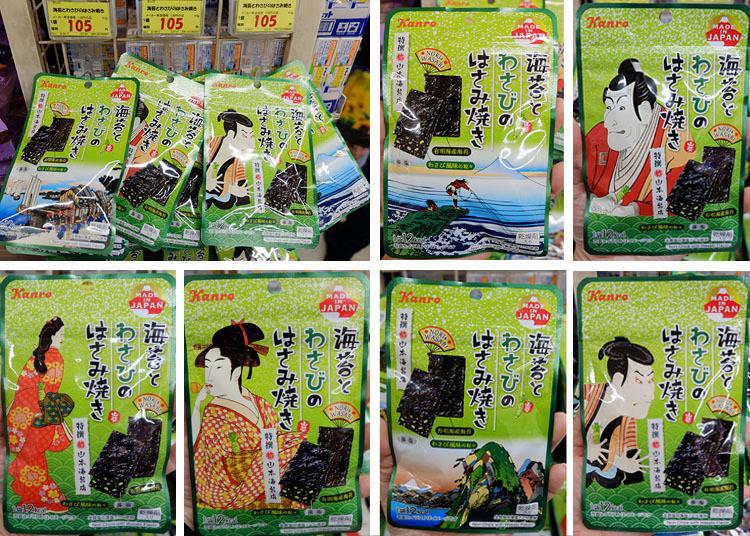 芥末烤海苔片 參考售價 105日圓(未含稅)