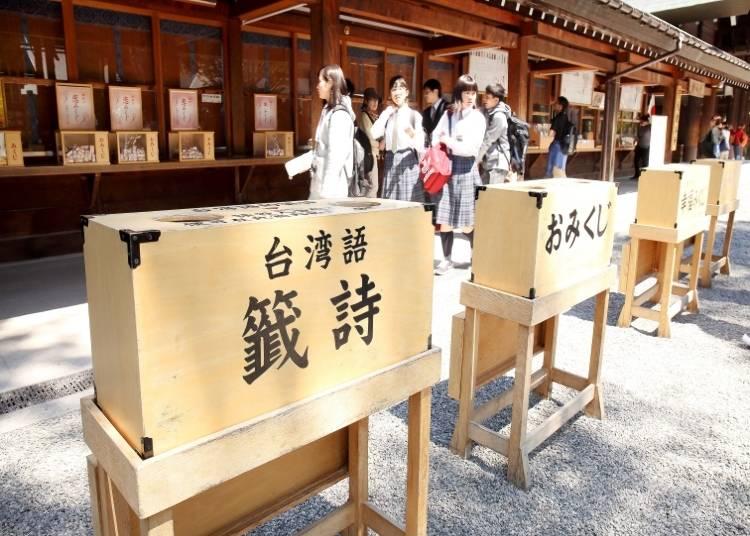 詩籤除了日文之外,還有英文及繁體中文。