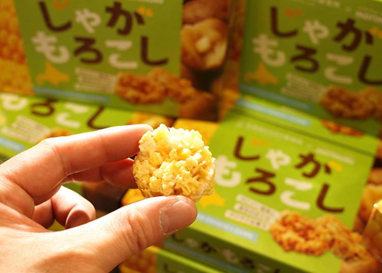 將北海道馬鈴薯及玉米乾燥後製成的「馬鈴薯玉米脆(じゃがもろこし)」,吃起來酥脆鹹甜超涮嘴,而且只有在這裡才買得到
