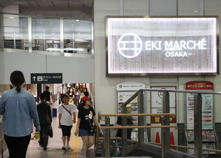 位在車站大樓內非常方便的「EKI MARCHE OSAKA」