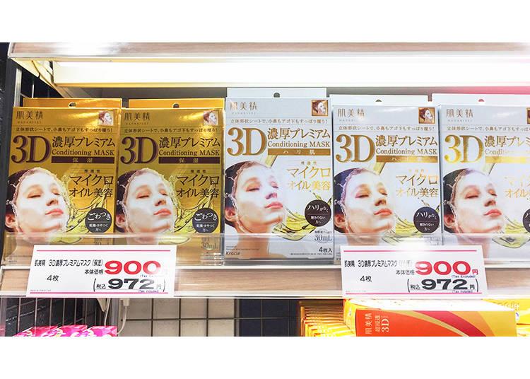 Kracie 肌美精3D濃厚Premium面膜(クラシエホームプロダクツ 肌美精3D濃厚プレミアムマスク) 左起:保濕型(金色)、彈力肌型(白色)