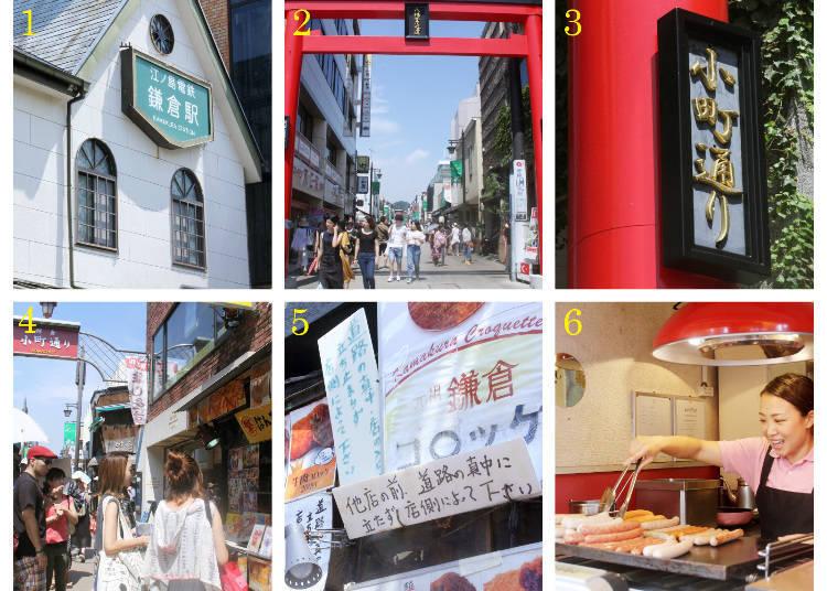 1江之電(江之島電鐵)鐮倉車站 2小町大街入口的鳥居 3小町大街的招牌 4Hannariinari小町本店 5元祖鐮倉croquette鳥小屋 6Imbiss Kamakura