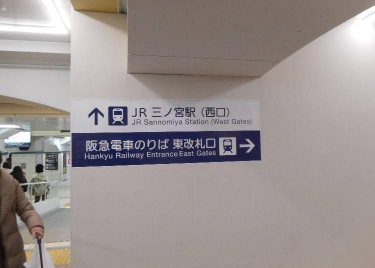 阪急「神戶三宮站」東刷票口